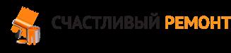 Фирма СЧАСТЛИВЫЙ РЕМОНТ