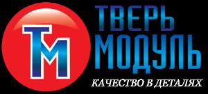 Фирма Тверь МОДУЛЬ