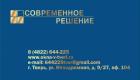 """Фирма ООО """"Современное решение"""""""